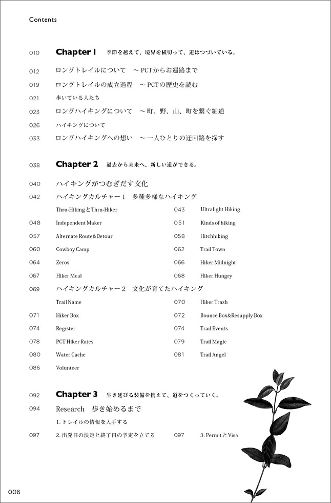 TRAILS_LDH_Contents3