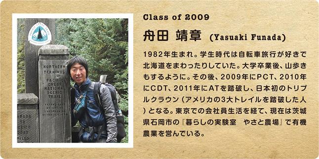 profile_funada