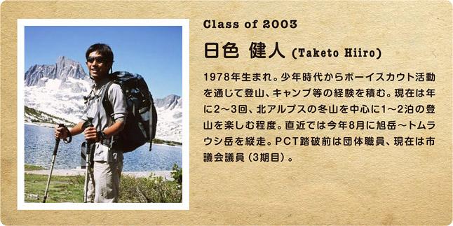 profile_hiiro