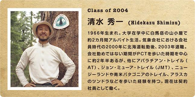 profile_shimizu