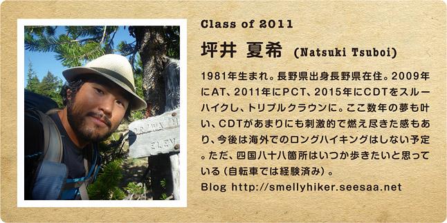 profile_tsuboi