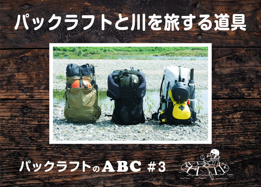 packraft3_main