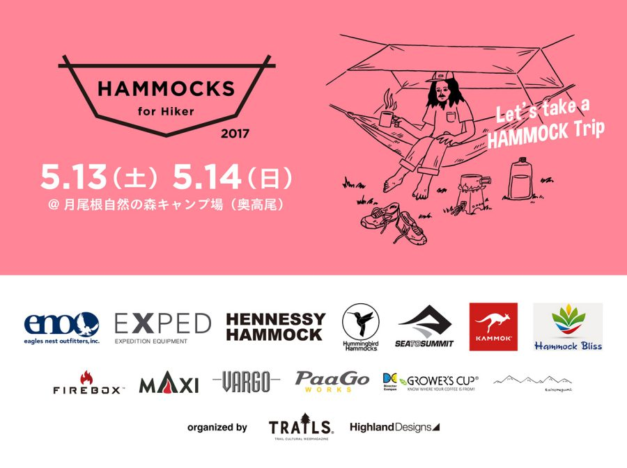 hammocks2017_main2