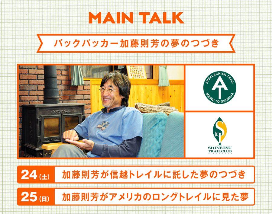 panel_maintalk