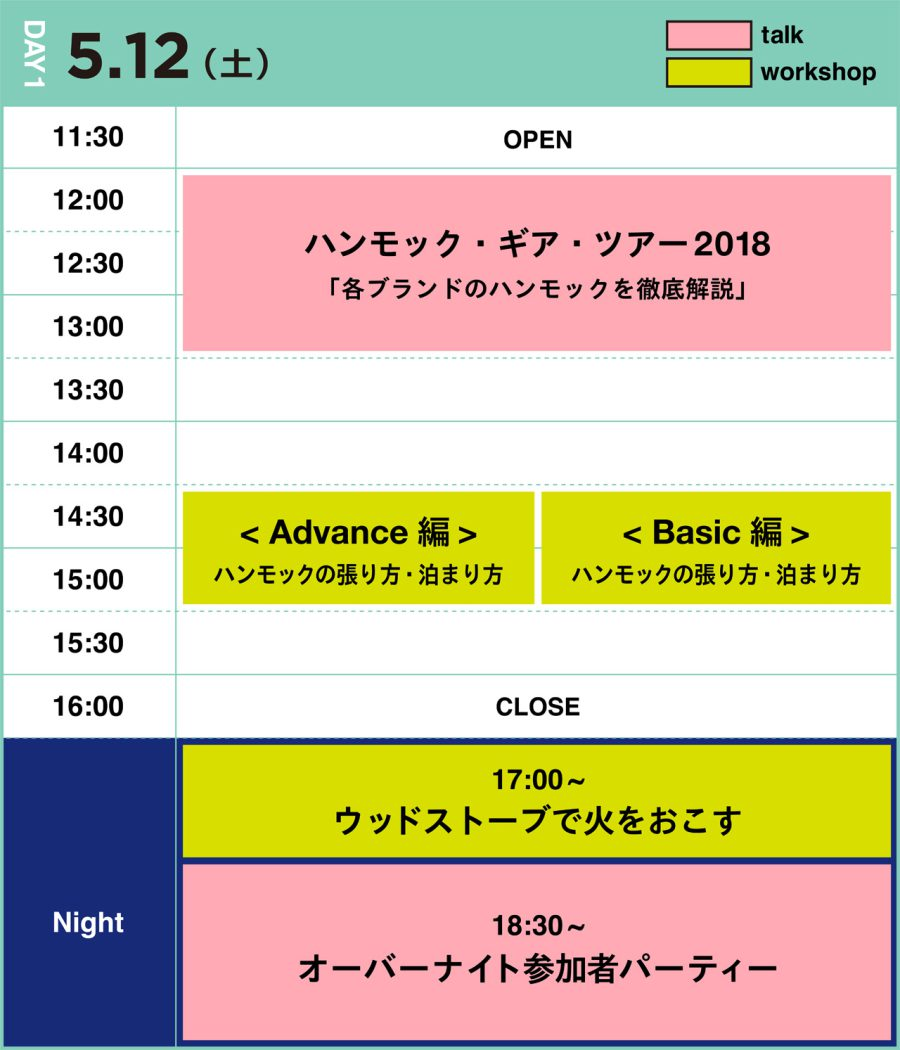 trails_hammock2018_timetable1_fix