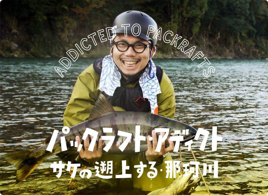 packraft_nakagawa_main