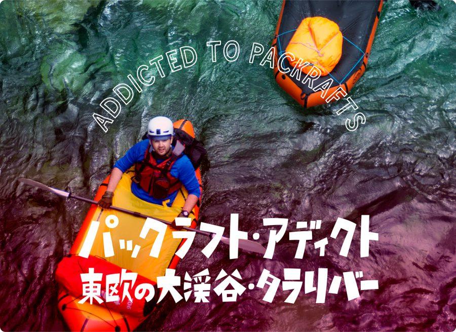 Packraft_06_main