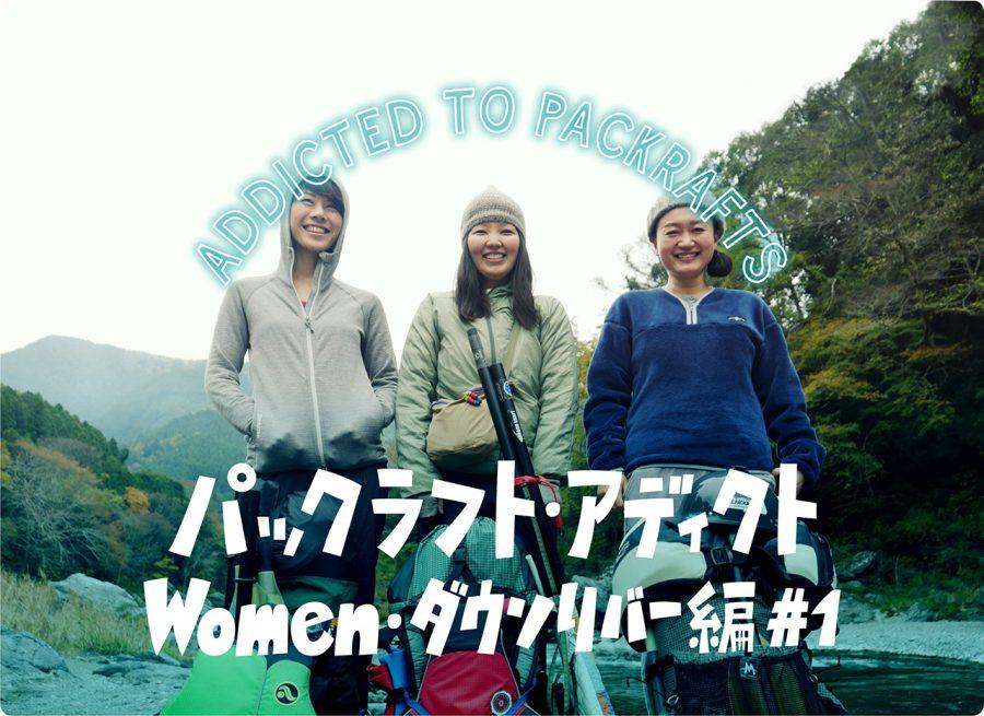 trails_PA-girls_downriv_main2