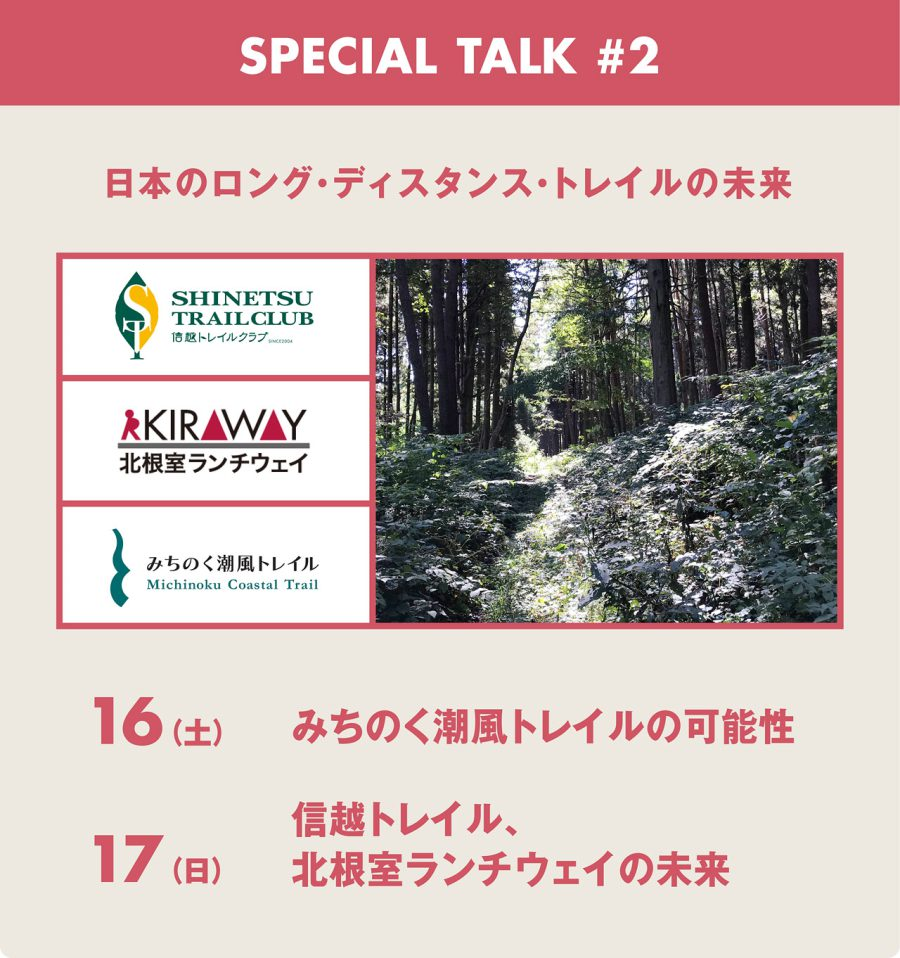 LDHD2019_special2_0118