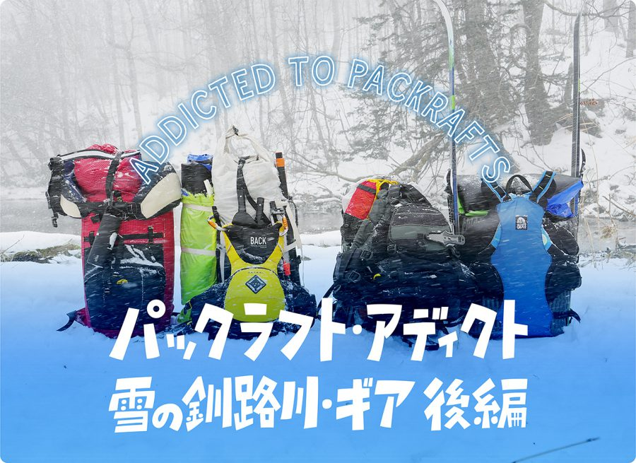trails_packraft11-3_main