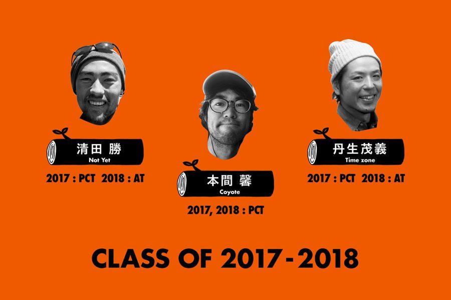 class_2017-2018