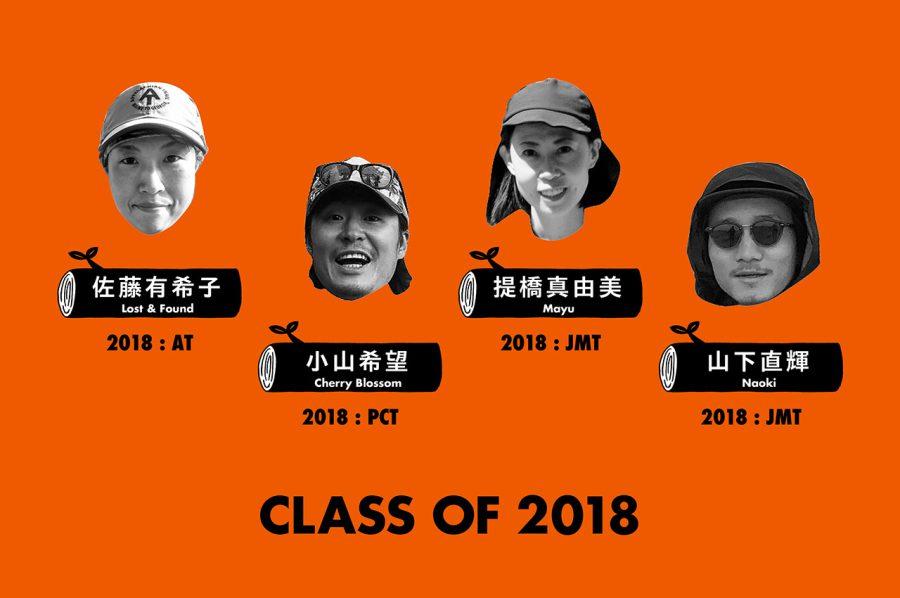 class_2018-2