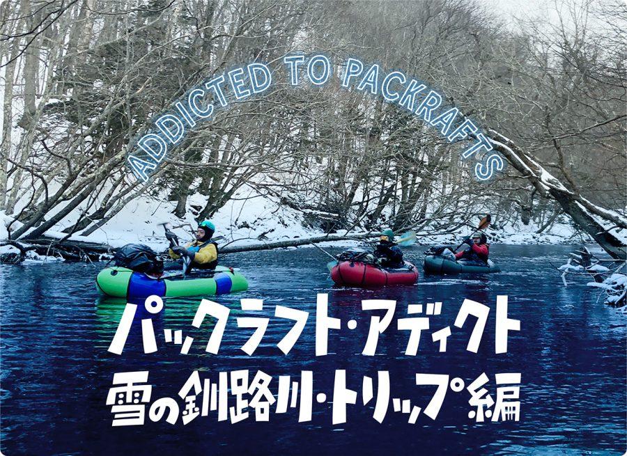 trails_packraft11-4_main