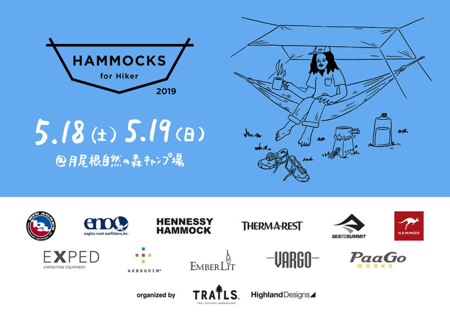 hammocks2019_main