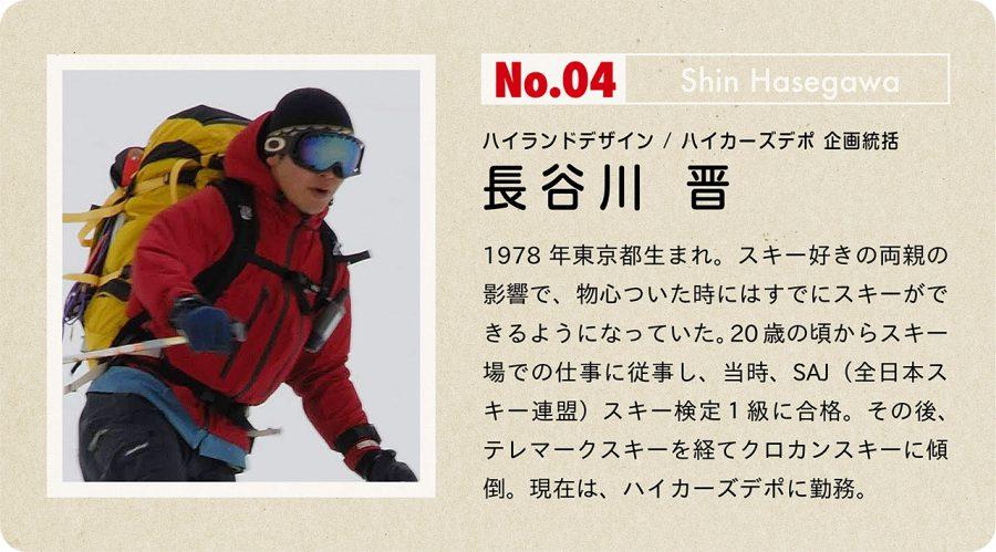 skihiking_02_prf04
