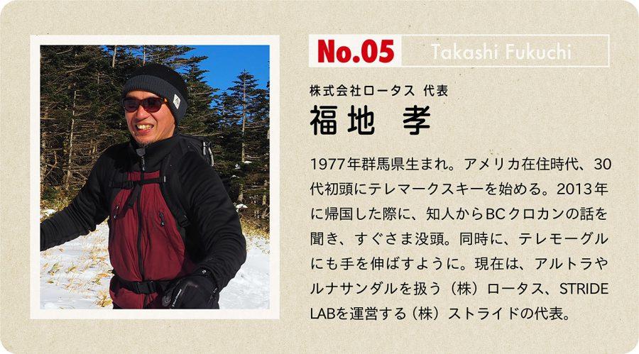 skihiking_02_prf05