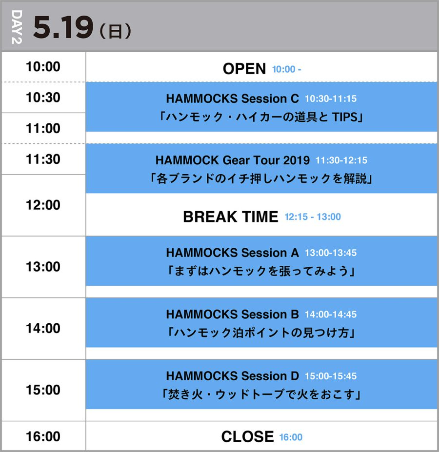 timetable_day2_re