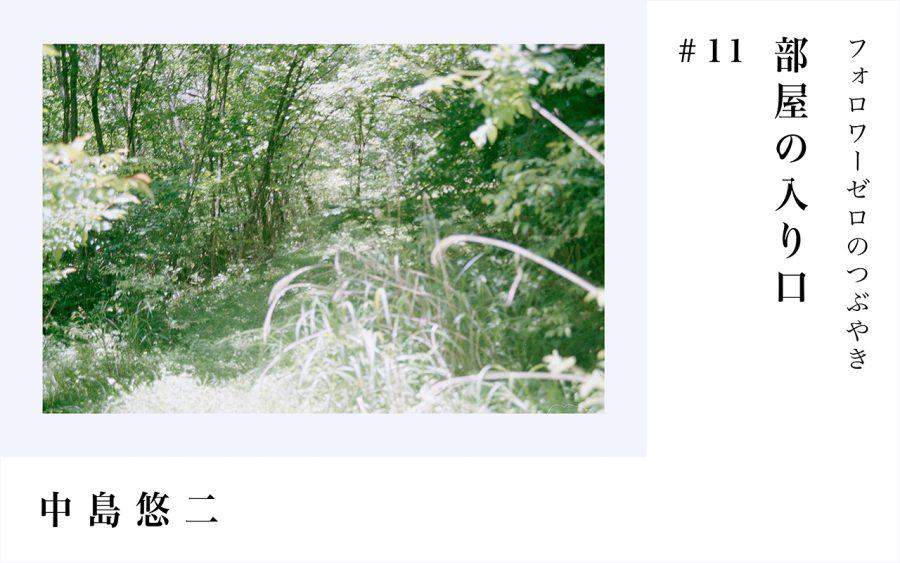 trails_nakajima11_main