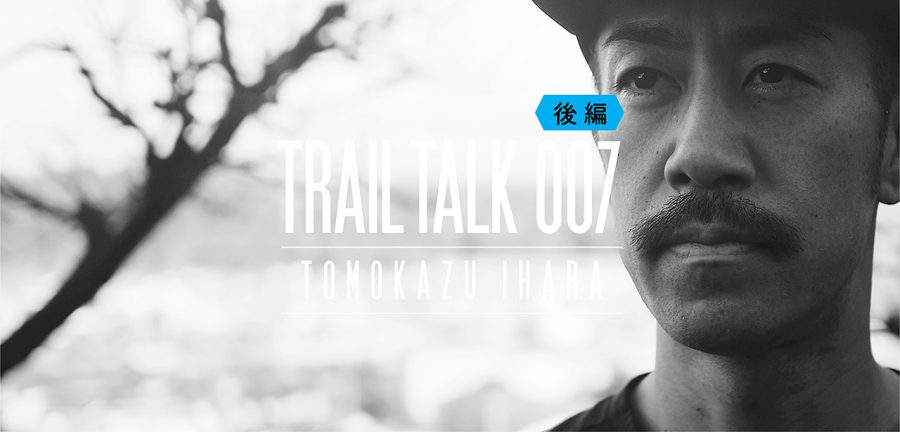 trails_talk07-2_main