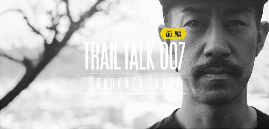 trails_talk07_main