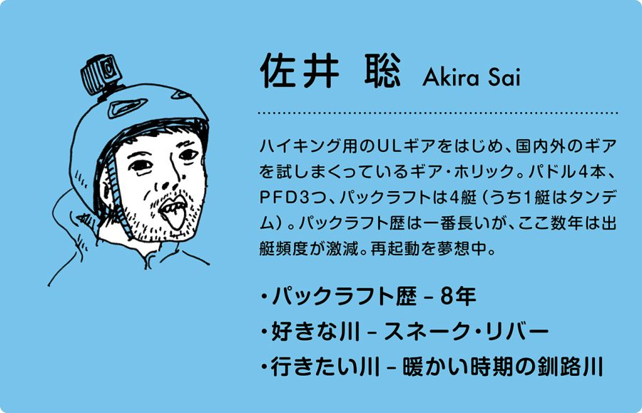 trails_packraft_shoes_prof_akira