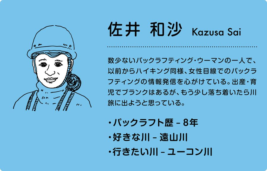 trails_packraft_shoes_prof_kazusa