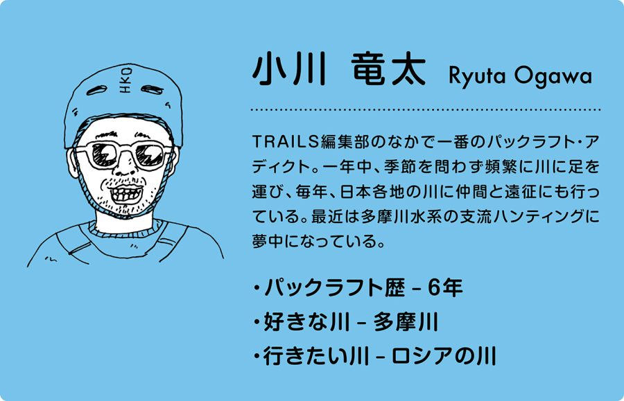 trails_packraft_shoes_prof_ryuta