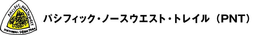 logo_PNT