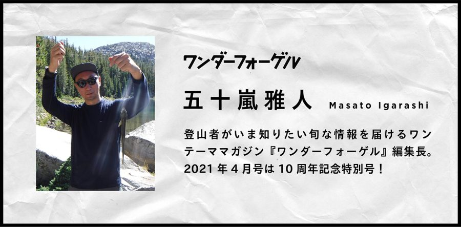 prf_2020_igarashi