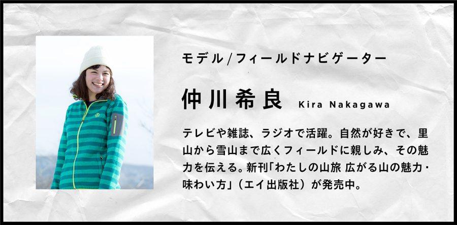 prf_2020_nakagawa