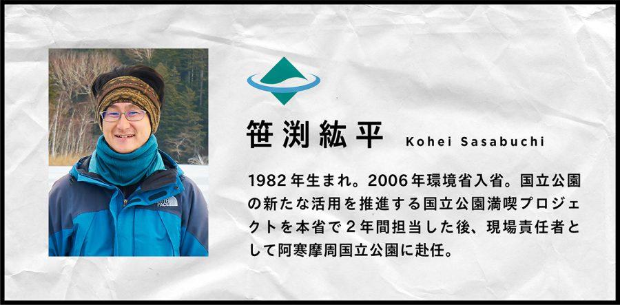 prf_2020_sasabuchi