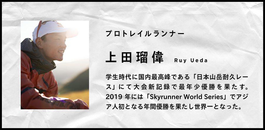 prf_2020_ueda